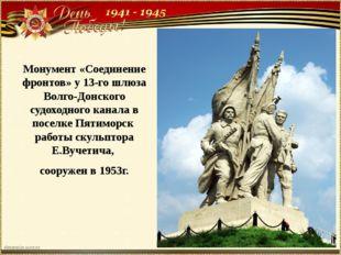 Монумент «Соединение фронтов» у 13-го шлюза Волго-Донского судоходного канал