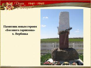 Памятник юным героям «Босоного гарнизона» х. Вербовка