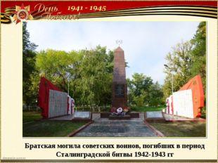 Братская могила советских воинов, погибших в период Сталинградской битвы 194