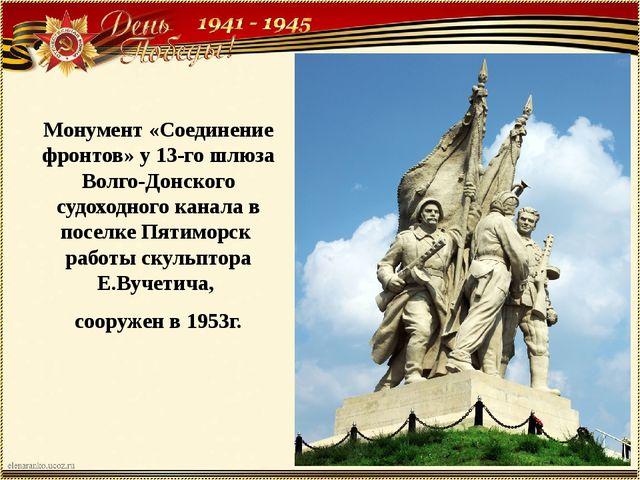 Монумент «Соединение фронтов» у 13-го шлюза Волго-Донского судоходного канал...