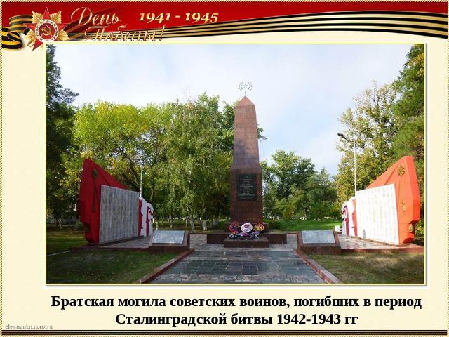 Братская могила советских воинов, погибших в период Сталинградской битвы 194...
