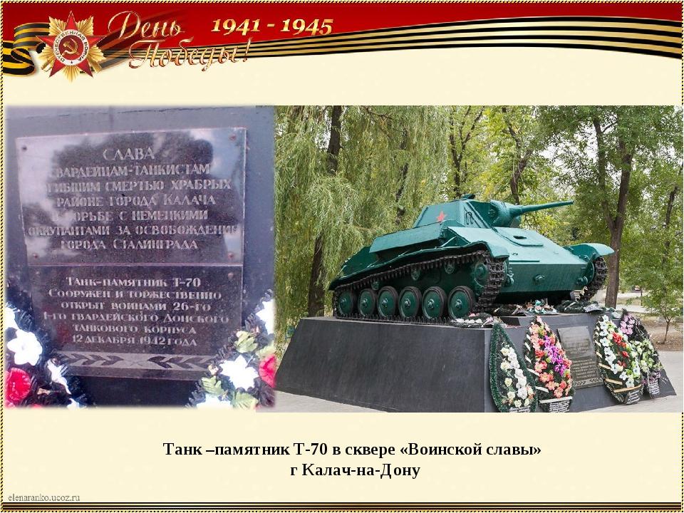 Танк –памятник Т-70 в сквере «Воинской славы» г Калач-на-Дону