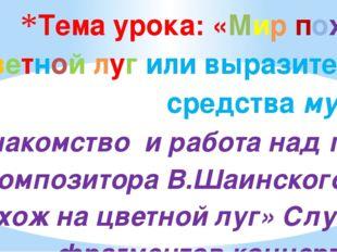 (Знакомство и работа над песней композитора В.Шаинского «Мир похож на цветно