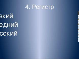 4. Регистр Низкий Средний Высокий