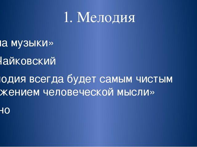 1. Мелодия «Душа музыки» П.И Чайковский «Мелодия всегда будет самым чистым вы...
