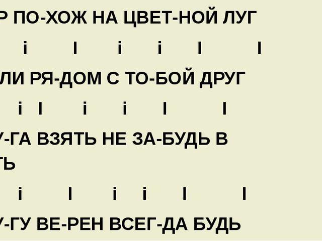 МИР ПО-ХОЖ НА ЦВЕТ-НОЙ ЛУГ i i I i i I I ЕС-ЛИ РЯ-ДОМ С ТО-БОЙ ДРУГ i i I i i...
