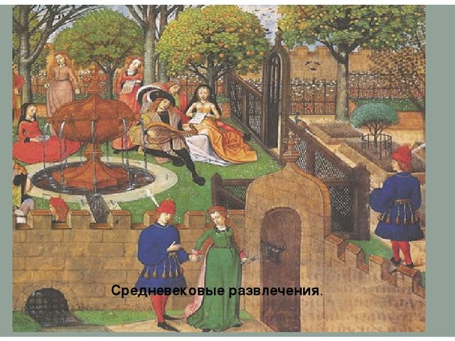 Средневековые развлечения.