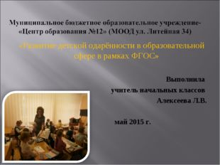 «Развитие детской одарённости в образовательной сфере в рамках ФГОС» Выполнил