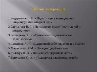 1.Бедерханов В. П. «Педагогическая поддержка индивидуализации ребёнка» 2.Степ