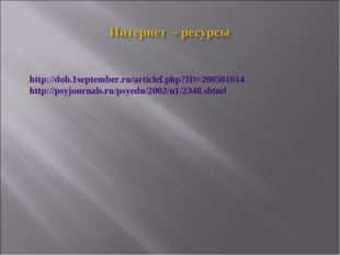http://dob.1september.ru/articlef.php?ID=200501014 http://psyjournals.ru/psye