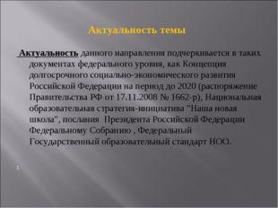 Актуальность данного направления подчеркивается в таких документах федеральн