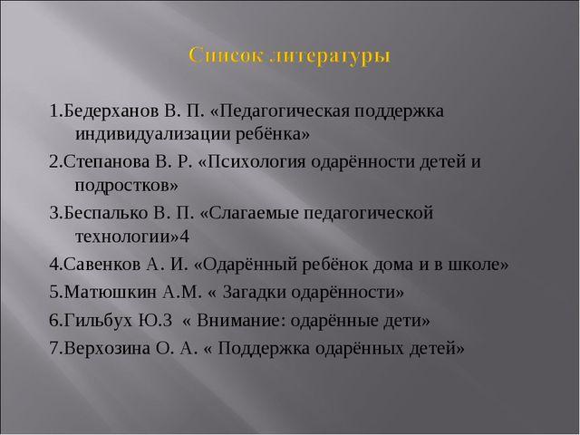 1.Бедерханов В. П. «Педагогическая поддержка индивидуализации ребёнка» 2.Степ...