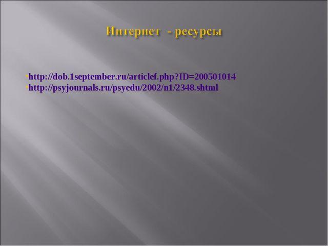http://dob.1september.ru/articlef.php?ID=200501014 http://psyjournals.ru/psye...