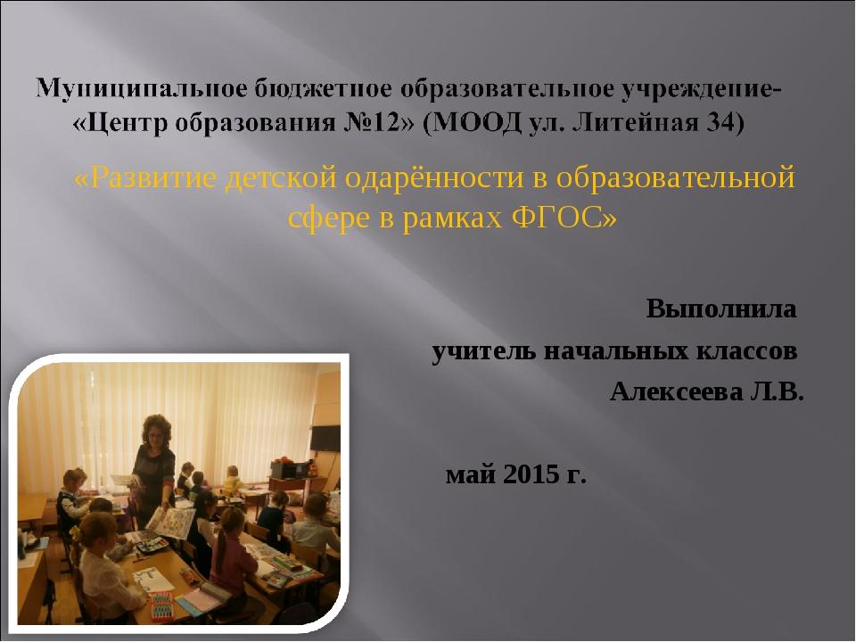 «Развитие детской одарённости в образовательной сфере в рамках ФГОС» Выполнил...
