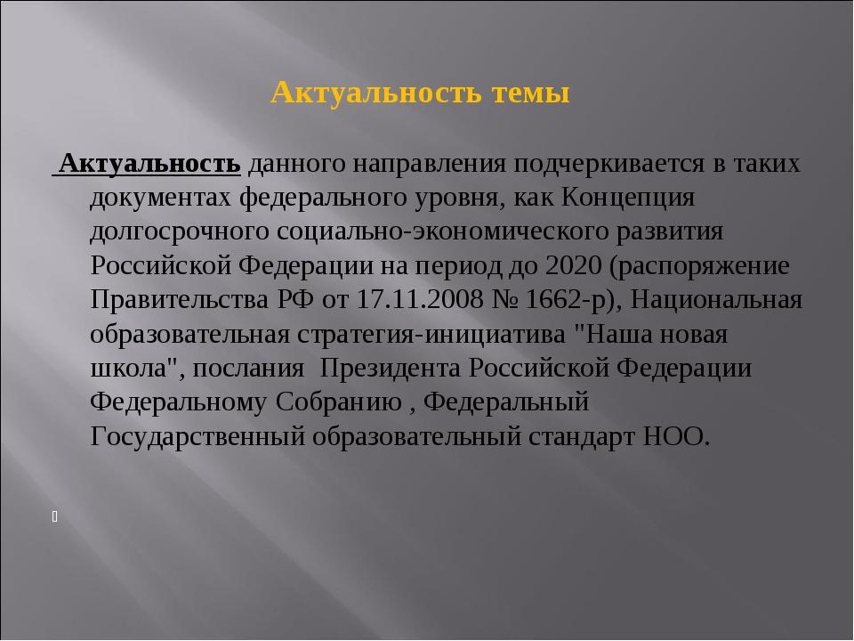 Актуальность данного направления подчеркивается в таких документах федеральн...