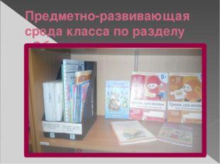 Предметно-развивающая среда класса по разделу «Обучение грамоте»