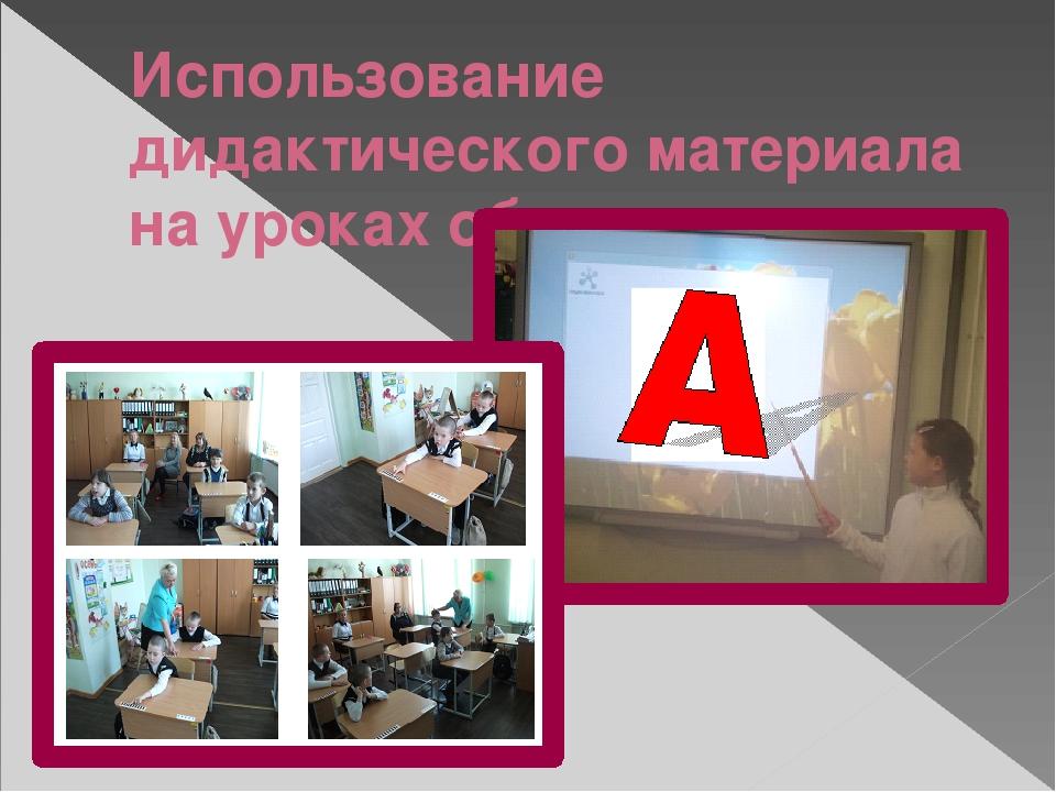 Использование дидактического материала на уроках обучения грамоте