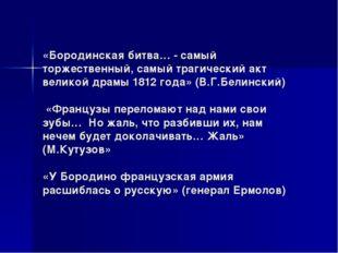 «Бородинская битва… - самый торжественный, самый трагический акт великой драм
