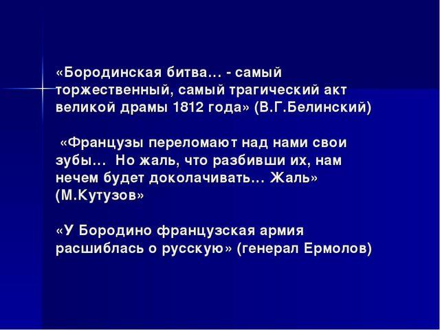 «Бородинская битва… - самый торжественный, самый трагический акт великой драм...