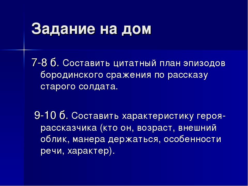 Задание на дом 7-8 б. Составить цитатный план эпизодов бородинского сражения...