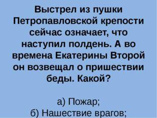 Выстрел из пушки Петропавловской крепости сейчас означает, что наступил полде