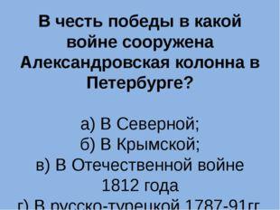 В честь победы в какой войне сооружена Александровская колонна в Петербурге?