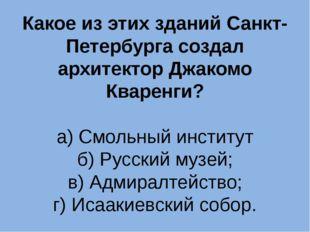 Какое из этих зданий Санкт-Петербурга создал архитектор Джакомо Кваренги? а)