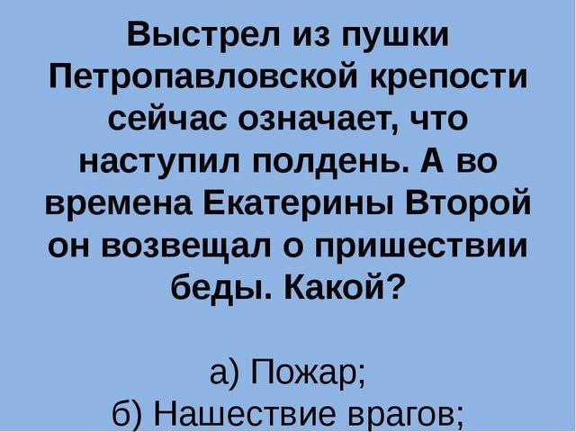 Выстрел из пушки Петропавловской крепости сейчас означает, что наступил полде...