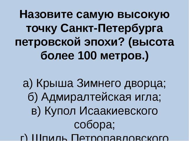 Назовите самую высокую точку Санкт-Петербурга петровской эпохи? (высота более...