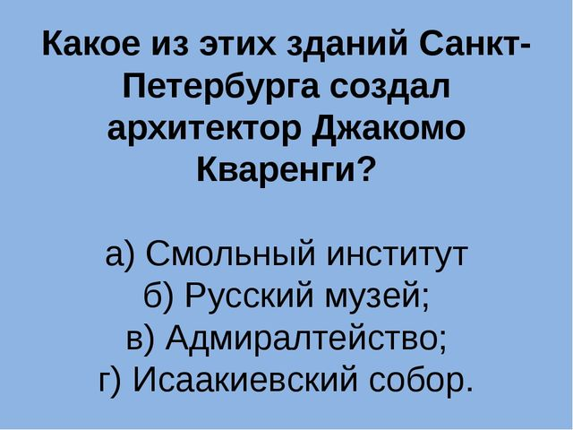 Какое из этих зданий Санкт-Петербурга создал архитектор Джакомо Кваренги? а)...