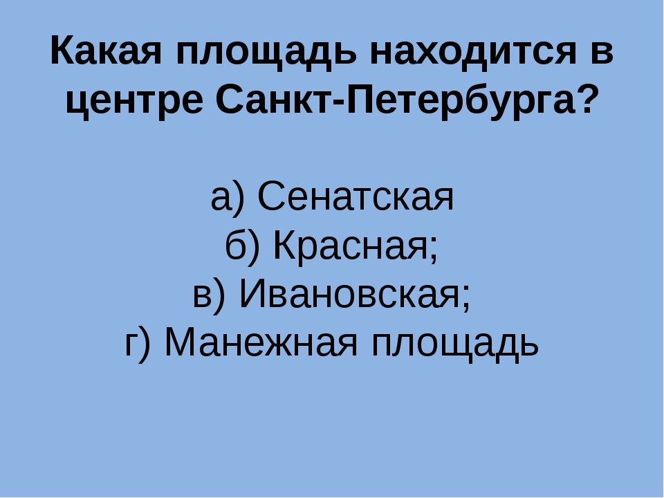 Какая площадь находится в центре Санкт-Петербурга? а) Сенатская б) Красная; в...