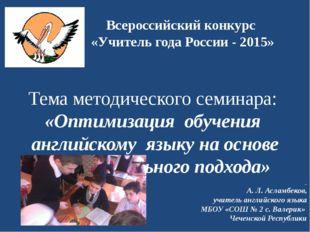 Всероссийский конкурс «Учитель года России - 2015» Тема методического семинар
