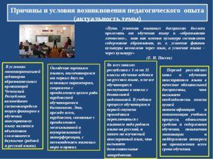 Причины и условия возникновения педагогического опыта (актуальность темы) Пер