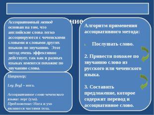 3. Изучение лексики Ассоциативный метод основан на том, что английские слова