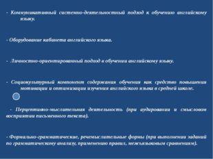 - Коммуникативный системно-деятельностный подход к обучению английскому язык