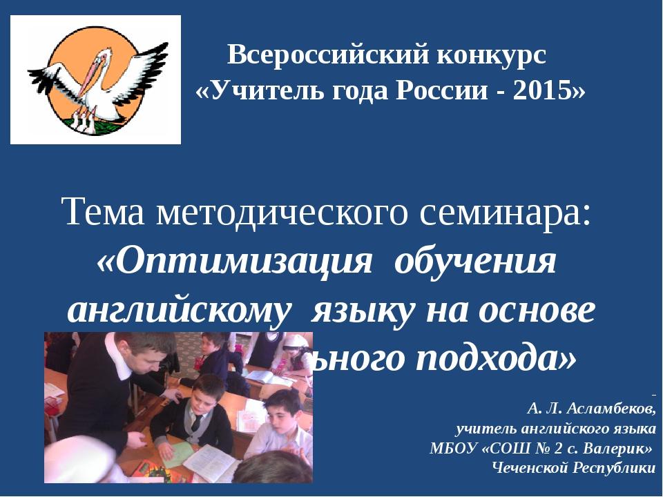 Всероссийский конкурс «Учитель года России - 2015» Тема методического семинар...