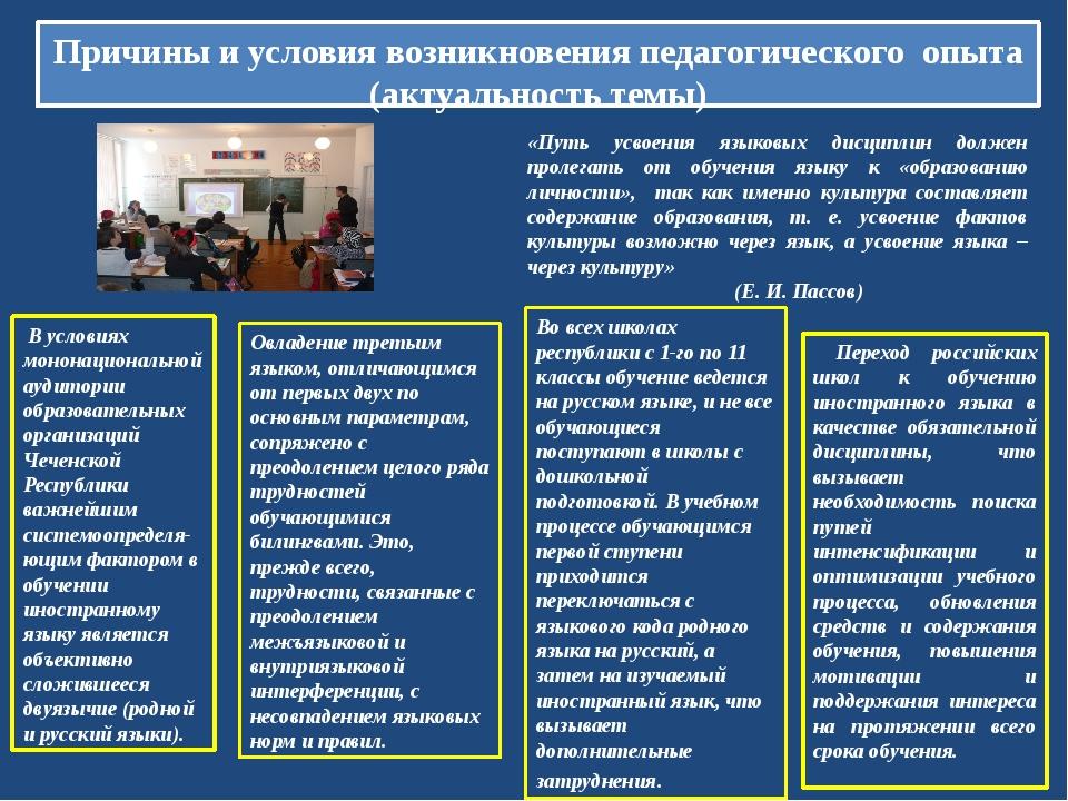 Причины и условия возникновения педагогического опыта (актуальность темы) Пер...