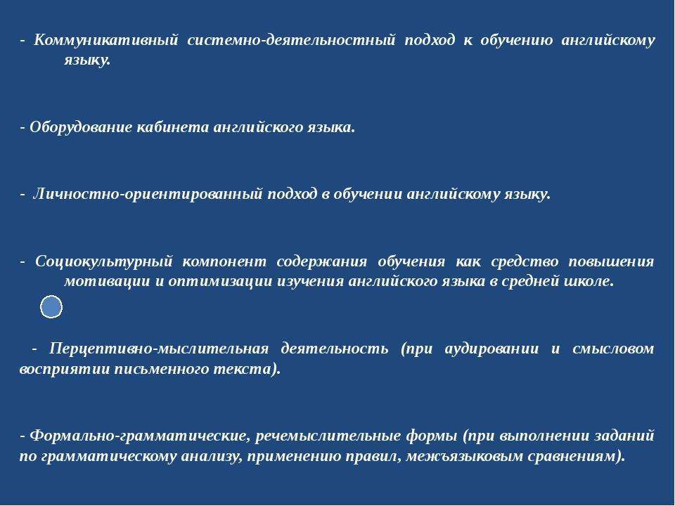 - Коммуникативный системно-деятельностный подход к обучению английскому язык...