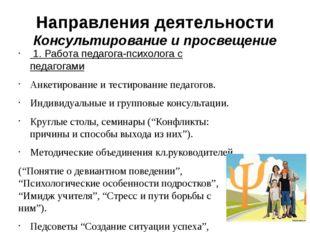 Направления деятельности Консультирование и просвещение 1. Работа педагога-пс
