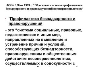 """ФЗ № 120 от 1999 г.""""Об основах системы профилактики безнадзорности и правона"""