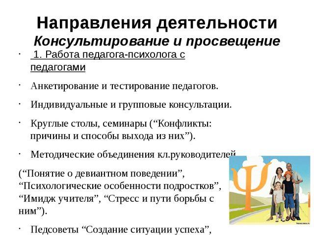 Направления деятельности Консультирование и просвещение 1. Работа педагога-пс...