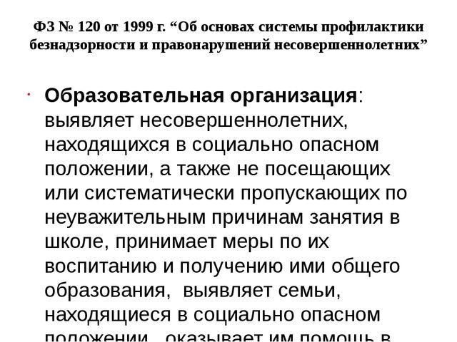 """ФЗ № 120 от 1999 г.""""Об основах системы профилактики безнадзорности и правона..."""