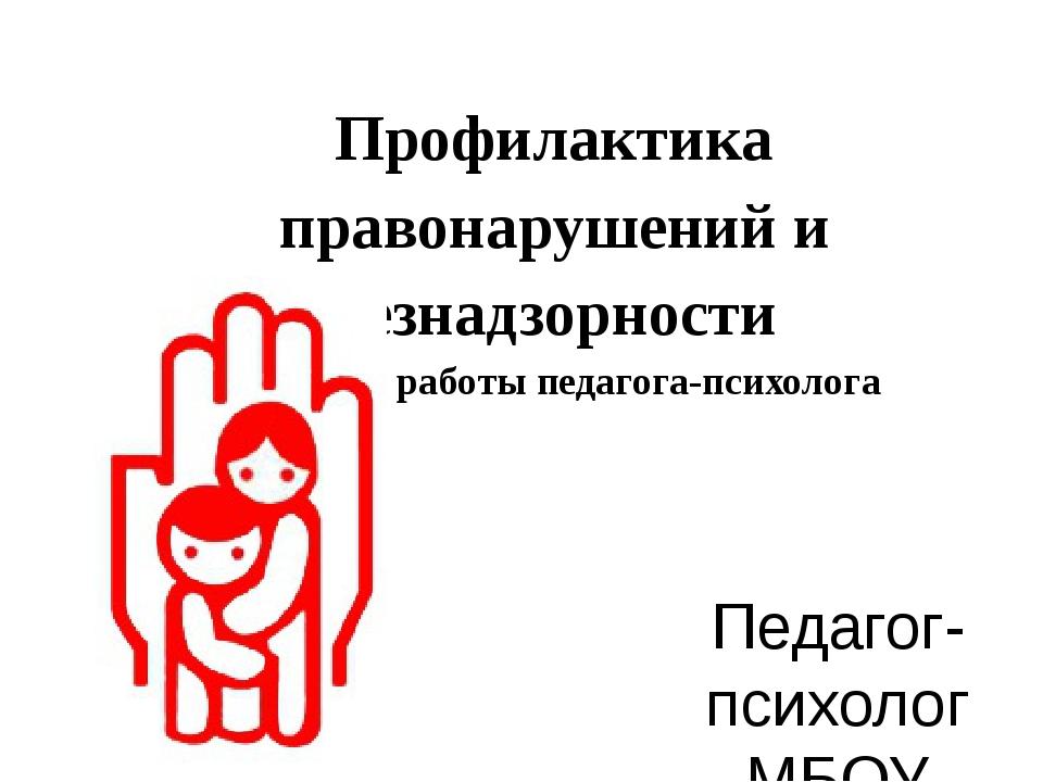 Профилактика правонарушений и безнадзорности в системе работы педагога-психол...