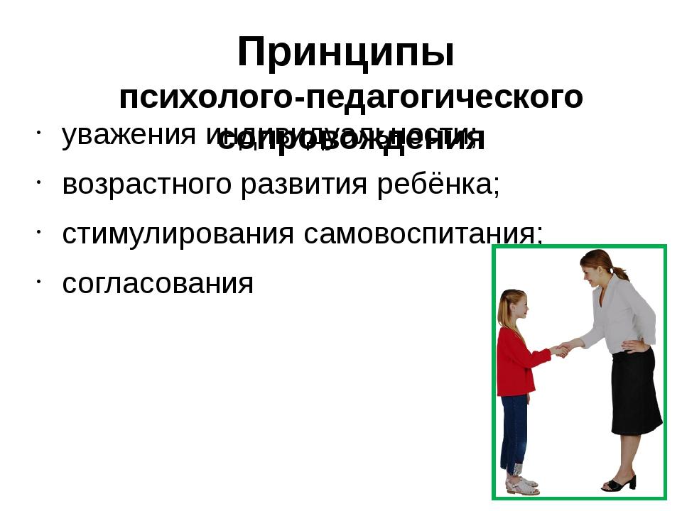 Принципы психолого-педагогического сопровождения уважения индивидуальности; в...
