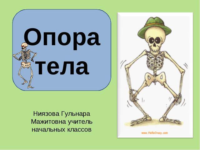 Опора тела Ниязова Гульнара Мажитовна учитель начальных классов