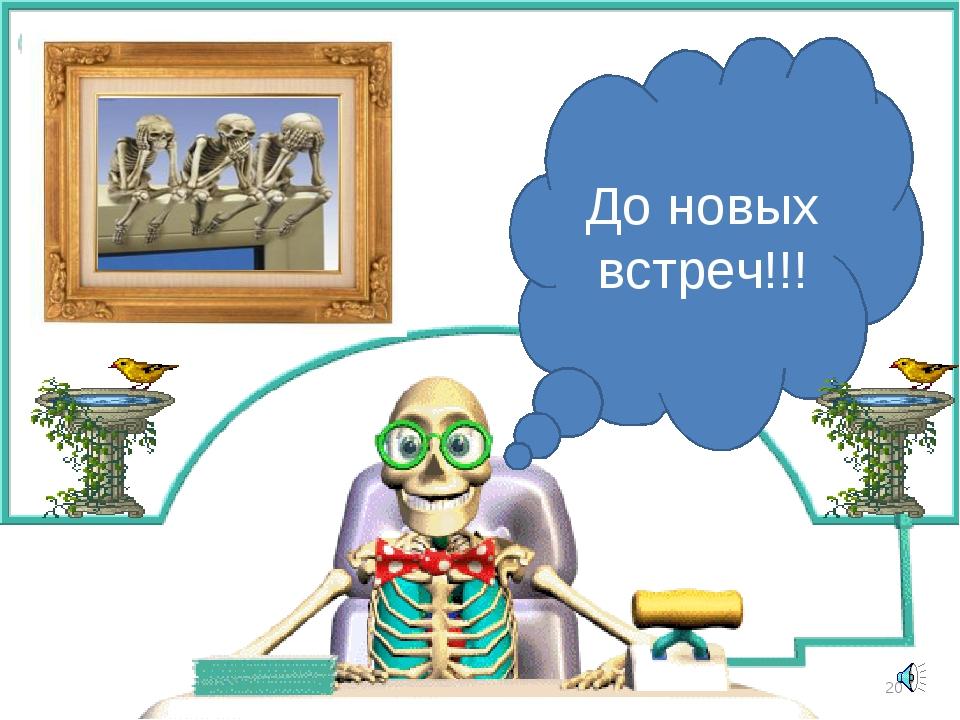 * До новых встреч!!!