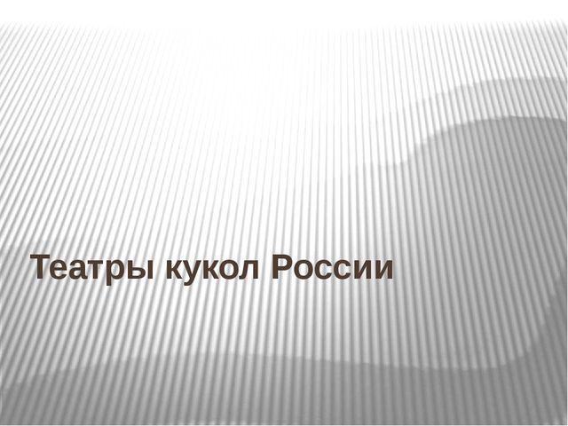 Театры кукол России