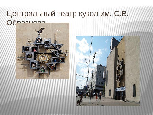 Центральный театр кукол им. С.В. Образцова
