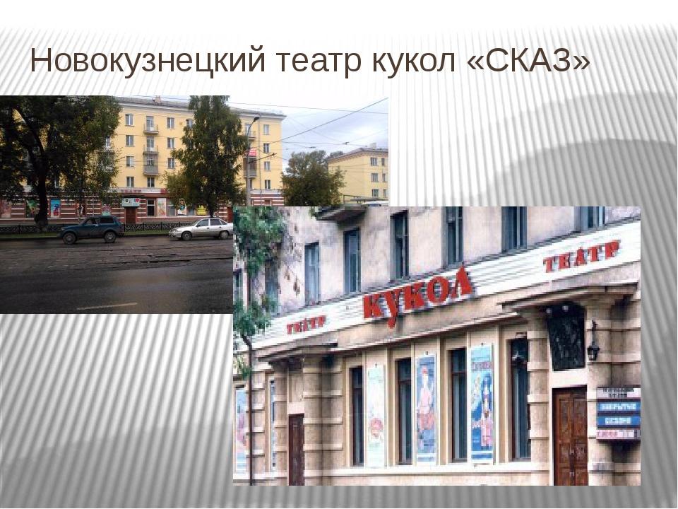 Новокузнецкий театр кукол «СКАЗ»