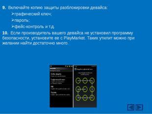 9. Включайте копию защиты разблокировки девайса: графический ключ; пароль; фе
